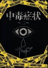 [USED]ザアザア-/中毒症状-ニ-(2CD)