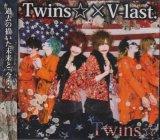 [USED]Twins☆/Twins☆×V-last.
