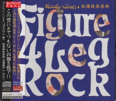 画像1: 【10%OFF】[USED]Bloodly-clown&&放課後倶楽部/Figure 4 Leg Rock
