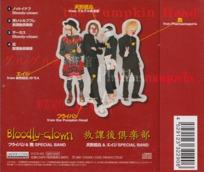 画像2: 【10%OFF】[USED]Bloodly-clown&&放課後倶楽部/Figure 4 Leg Rock