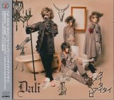 [USED]Dali/セイメイロンリイダイタイアイタイ(TYPE A/CD+DVD)