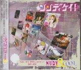 [USED]シンディケイト/ベスト オブ ダサカッコイイっ!2007-2012 NUDY&COOL(2CD)