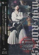 [USED]雅-miyavi-/インディーズ・ラスト LIVE in 日本武道館(って、そのままやんけ。) -「This is 王道」編-(DVD)