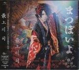 [USED]最上川司/まつぽいよ(初回限定盤/CD+DVD)