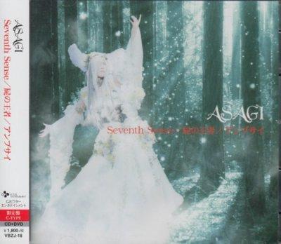 画像1: [USED]ASAGI/Seventh Sense/屍の王者/アンプサイ(限定盤C/CD+DVD/トレカ付)