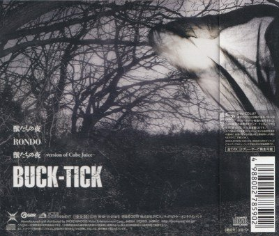 画像2: [USED]BUCK-TICK/獣たちの夜/RONDO(通常盤)