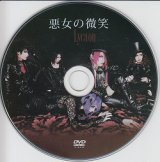 【10%OFF】[USED]Lycaon/悪女の微笑 PV(DVD)