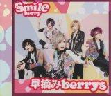 [USED]Smileberry/早摘みberrys(初回限定盤)