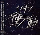 [USED]ジュリィ-/イノチノ衝動(Aタイプ/CD+DVD)