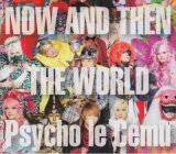 [USED]yo/Psycho le Cemu/NOW AND THEN -THE WORLD-(完全初回生産限定盤/フィギュア付)
