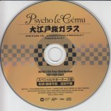 [USED]Psycho le Cemu/大江戸旅ガラス