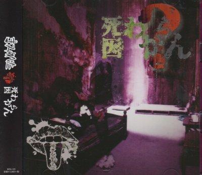 画像1: [USED]OSJ/まみれた/死因:わからん(CD+DVD)