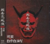 [USED]逆襲の自作自演屋。/般若恋地獄(初回限定盤/CD+DVD)
