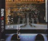 [USED]まみれた/死因:暮らし(CD+DVD)