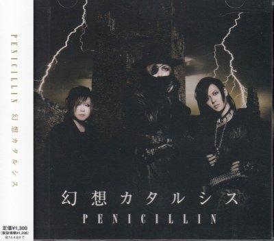 画像1: [USED]PENICILLIN/幻想カタルシス(Type-B)