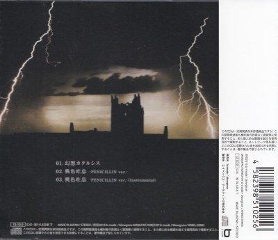 画像2: [USED]PENICILLIN/幻想カタルシス(Type-B)