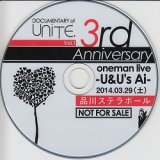 【10%OFF】[USED]IK/ユナイト/DOCUMENTARY of UNiTE. Vol.1(DVD)