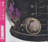 [USED]Kra/次の物語(初回限定盤/CD+DVD/ジャケットカード付)